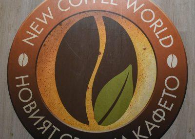 NewCoffeeWorld Pleven (6)